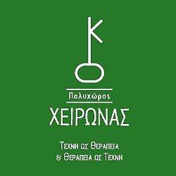 poluxoros-xeironas-homepage